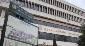 Πανεπιστήμιο Μακεδονίας - Οικονομολόγος - Λογότυπο