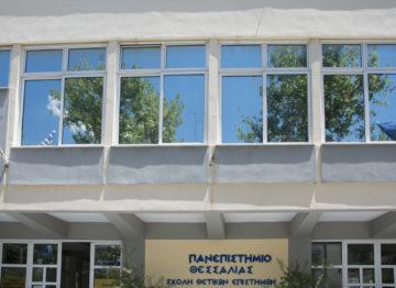 Panepistimio-Thessalias-Sxoli-thetikonn-epistimon-Oikonomologos