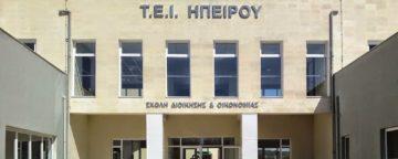 ΤΕΙ Ηπείρου - Πρόσοψη - Οικονομολόγος