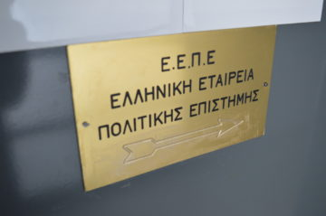 Ethniko-Kapodistriako-Panepistimio-Athinon-EKPA-Oikonomologos (21)