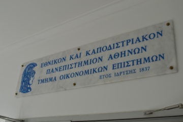 Ethniko-Kapodistriako-Panepistimio-Athinon-EKPA-Oikonomologos (3)