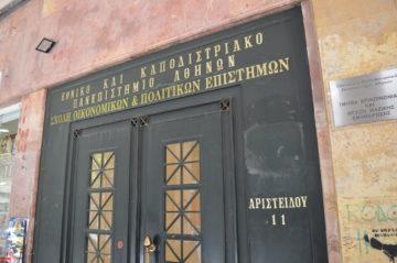 Ethniko-Kapodistriako-Panepistimio-Athinon-EKPA-Oikonomologos (9)